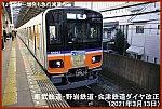 TJライナー増発も急行減便へ 東武鉄道・野岩鉄道・会津鉄道ダイヤ改正(2021年3月13日)