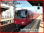 急行と準急の減便とミュースカイの縮小実施へ 名古屋鉄道ダイヤ改正(2021年5月22日)