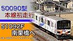 /train-fan.com/wp-content/uploads/2021/03/AB77BCE9-3554-4A05-814B-54E767F06BFE-800x450.jpeg