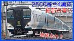 /train-fan.com/wp-content/uploads/2021/03/F50BB526-D765-496A-B664-7FCB3D456ADC-800x450.jpeg