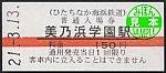 /stat.ameba.jp/user_images/20210315/19/suganuma-tenko/8f/15/j/o0349015514910803812.jpg
