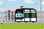 富山地方鉄道(富山ライトレール) 富山港線 TLR0600形
