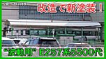 /train-fan.com/wp-content/uploads/2021/03/4AA57B1E-4AFE-47E9-8042-FFBE1F0E3034-800x450.jpeg