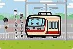 西武鉄道 10000系「レッドアロークラシック」