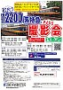 /images.tetsudo.com/news/20210320/site-620471-z-000001.jpg