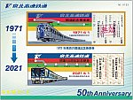 semboku_50th_anniversary_ticket