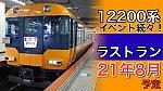 /train-fan.com/wp-content/uploads/2021/03/7E6D8A1A-B4C7-479C-BC90-0BB26FCDA56A-800x450.jpeg