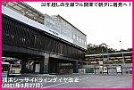 32年越しの全線フル開業で朝夕に増発へ! 横浜シーサイドラインダイヤ改正(2021年3月27日)