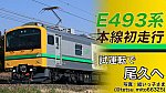 /train-fan.com/wp-content/uploads/2021/03/4D9E6A21-F095-42D5-AEC4-B853DC37424A-800x450.jpeg