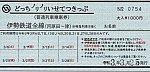 /i1.wp.com/tetsudou-stamp-rally.com/wp-content/uploads/2021/03/img_3641.jpg?resize=696%2C337&ssl=1