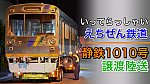 /train-fan.com/wp-content/uploads/2021/03/BE3BE6D5-29BB-4BCF-837D-397EA932A2C8-800x450.jpeg