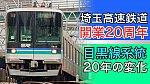 /train-fan.com/wp-content/uploads/2021/03/4CD0013C-70A0-486E-86C4-CEB9BBEFB73E-800x450.jpeg