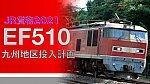 /train-fan.com/wp-content/uploads/2021/04/DSC_9756-800x450.jpg