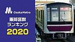 /osaka-subway.com/wp-content/uploads/2021/04/2020thumb-1024x575.jpg