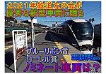 /stat.ameba.jp/user_images/20210404/18/kh8000-blog/65/3b/j/o1024072414921261294.jpg