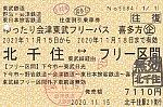 20201115-1116_ゆったり会東武フリーパス喜多方_R