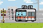 北陸鉄道 浅野川線 03系