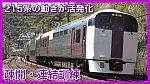 /train-fan.com/wp-content/uploads/2021/04/AA46D6AC-840F-4F04-845A-84A56F4770D2-800x450.jpeg