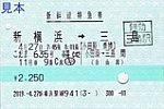 20190427新横浜駅MR941発行こだま635号新幹線特急券