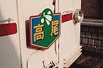 2021_04_12takao2p.jpg