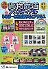 /stat.ameba.jp/user_images/20210412/22/kokurasaya/6c/23/j/o1437204814925491569.jpg