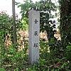 2021.4.12 (9-1) ふるい - 金蔵塚(きんぞうづか) 1280-1280
