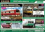 /greenmax.co.jp/image/new_release/new_release_202104_14.jpg