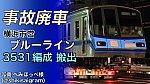 /train-fan.com/wp-content/uploads/2021/04/3A75BBBA-0B57-41EF-A92D-5FDA933C2AB0-800x450.jpeg