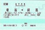 塘路_釧路_指.jpg