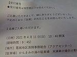 /stat.ameba.jp/user_images/20210419/16/nonki6423/79/1f/j/o0640048014928853332.jpg