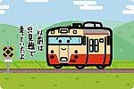小湊鐵道 キハ40形
