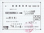 羽田国際_浜松町.jpg