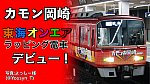 /train-fan.com/wp-content/uploads/2021/04/B70DD9B2-2585-4728-B107-998B11DDE816-800x450.jpeg