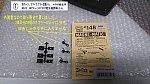 ケデイーカプラー交換作業EF510-1