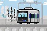 名古屋臨海高速鉄道(あおなみ線) 1000形