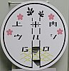 /firstflight.xsrv.jp/wp-content/uploads/2021/04/66995440_unknown-994x1024.jpg