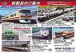 /microace-arii.co.jp/poster/img/21_05w.jpg