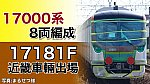 /train-fan.com/wp-content/uploads/2021/05/31BE1D91-2CA7-40EA-9945-A390841C4D90-800x450.jpeg