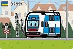ウクライナ ウクライナ鉄道 EJ675形