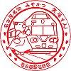 矢場とん名古屋駅名鉄店のスタンプ。