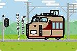 東武鉄道 1720系「けごん」