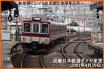 終電繰り上げも奈良線は復帰見込みへ 近畿日本鉄道ダイヤ変更(2021年4月29日)