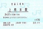 /stat.ameba.jp/user_images/20210404/17/tramtickettanmatsu/8d/42/j/o0992066314921216893.jpg