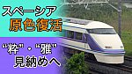 /train-fan.com/wp-content/uploads/2021/05/82312A8E-4493-449E-9E06-E9CC280680F2-800x450.jpeg