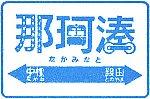 ひたちなか海浜鉄道那珂湊駅のスタンプ。