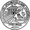 JR上道駅のスタンプ。