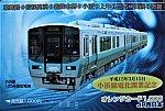 ORC_小浜線電化開業