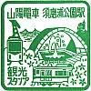 山陽電鉄須磨浦公園駅のスタンプ。