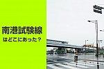 /osaka-subway.com/wp-content/uploads/2021/05/thumb-1-1024x683.jpg