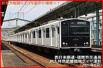終電大幅繰り上げも朝夕に増発へ 西日本鉄道・福岡市交通局・JR九州筑肥線臨時ダイヤ運転(2021年5月)